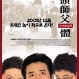 2001두사부일체(別バージョン)